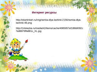Интернет ресурсы http://okartinkah.ru/img/ramka-dlya-kartinki-2156/ramka-dlya