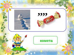 комета ,,,,