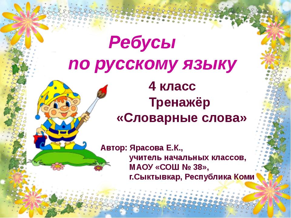 Ребусы по русскому языку 4 класс Тренажёр «Словарные слова» Автор: Ярасова Е...