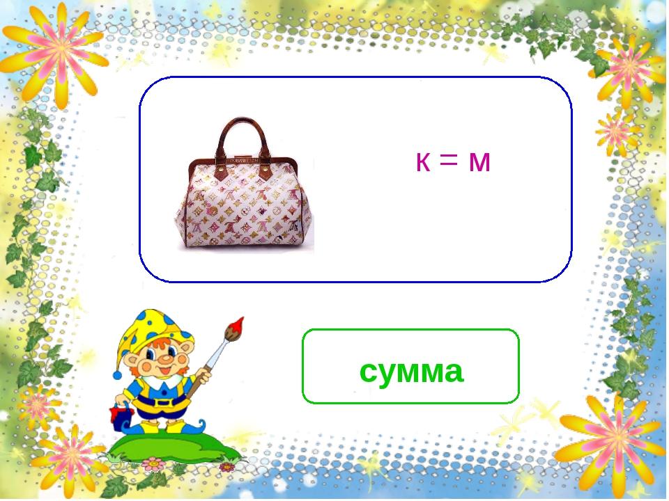 сумма к = м