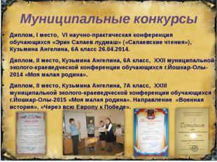 Муниципальные конкурсы Диплом, I место, VI научно-практическая конференция об