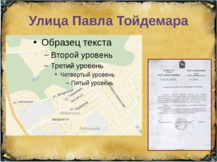 Улица Павла Тойдемара