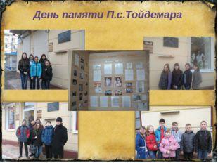 День памяти П.с.Тойдемара