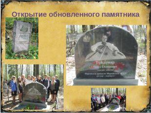 Открытие обновленного памятника