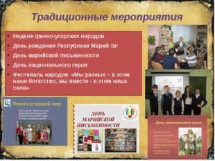 Традиционные мероприятия Неделя финно-угорских народов День рождения Республи