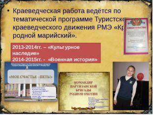 Краеведческая работа ведётся по тематической программе Туристско-краеведческ