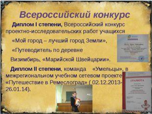 Всероссийский конкурс Диплом I степени, Всероссийский конкурс проектно-исслед