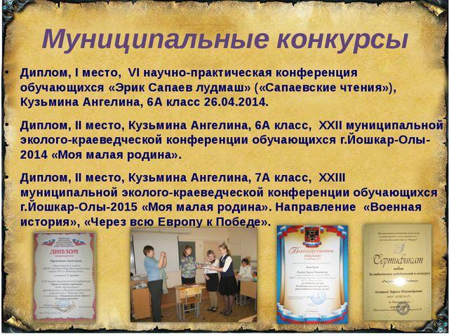 Муниципальные конкурсы Диплом, I место, VI научно-практическая конференция об...