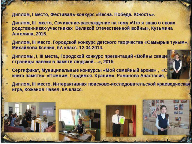 Диплом, I место, Фестиваль-конкурс «Весна. Победа. Юность». Диплом, III мест...