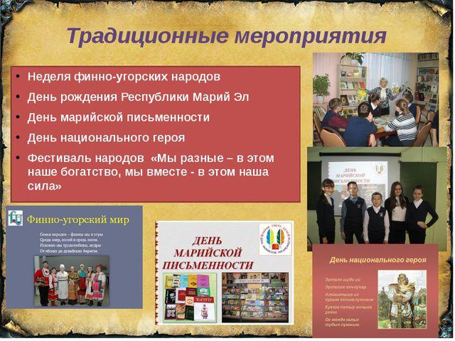 Традиционные мероприятия Неделя финно-угорских народов День рождения Республи...