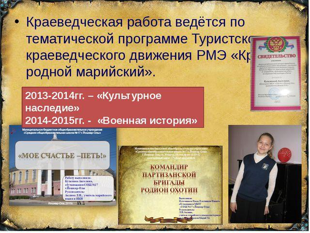 Краеведческая работа ведётся по тематической программе Туристско-краеведческ...