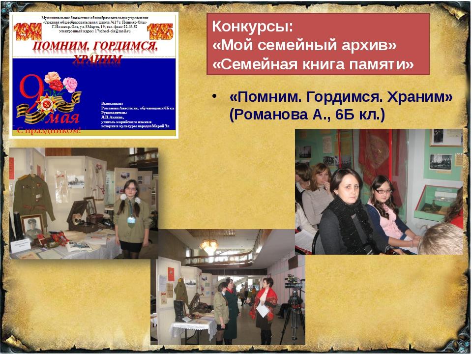 «Помним. Гордимся. Храним» (Романова А., 6Б кл.) Конкурсы: «Мой семейный архи...