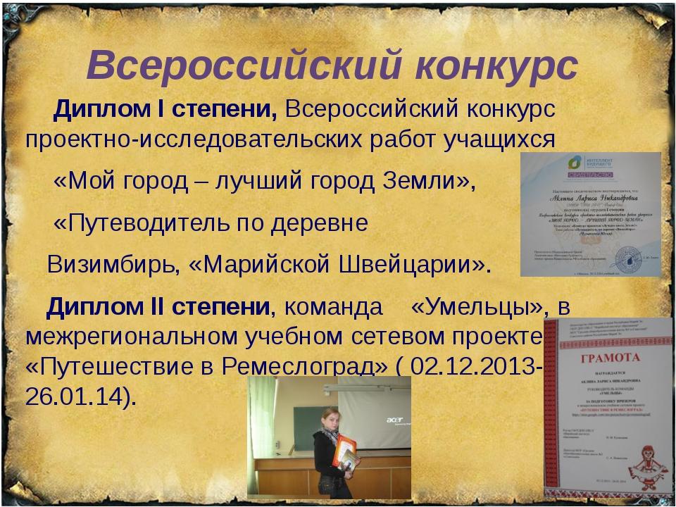 Всероссийский конкурс Диплом I степени, Всероссийский конкурс проектно-исслед...