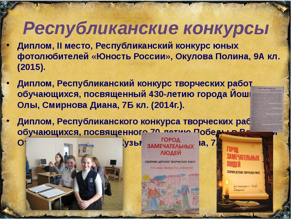 Республиканские конкурсы Диплом, II место, Республиканский конкурс юных фотол...