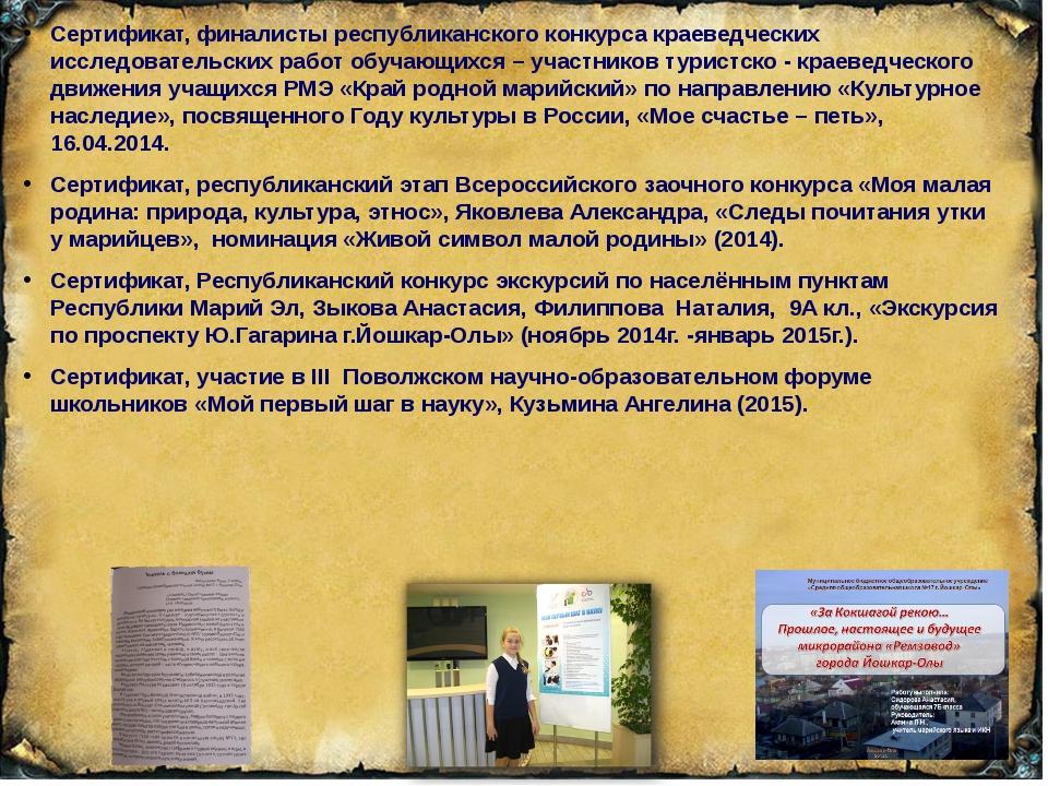 Сертификат, финалисты республиканского конкурса краеведческих исследовательск...