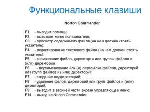 Функциональные клавиши Norton Commander  F1 - выводит помощь; F2 - в