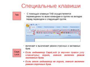 Специальные клавиши Tab С помощью клавиши TAB осуществляется перемещение по в