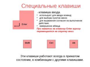 Специальные клавиши Shift - клавиша ввода. используют для ввода команд; для в