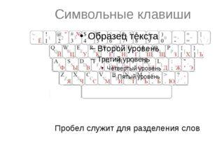 Символьные клавиши Пробел служит для разделения слов