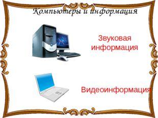 Компьютеры и информация Звуковая информация Видеоинформация