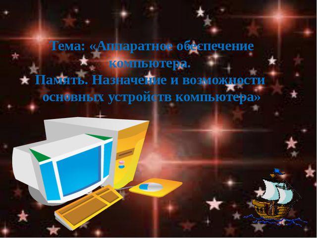 Тема: «Аппаратное обеспечение компьютера. Память. Назначение и возможности ос...
