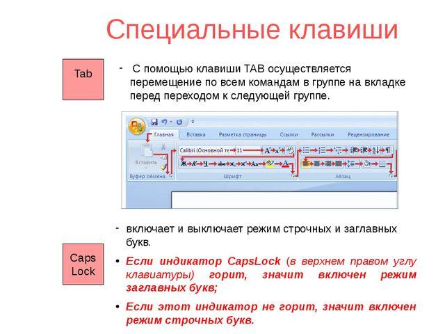 Специальные клавиши Tab С помощью клавиши TAB осуществляется перемещение по в...