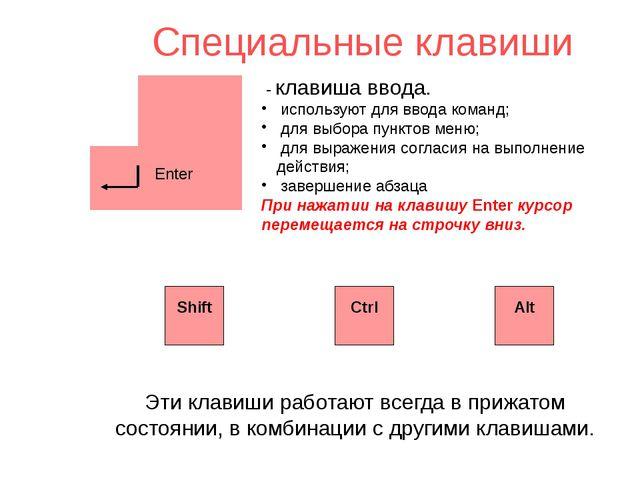Специальные клавиши Shift - клавиша ввода. используют для ввода команд; для в...