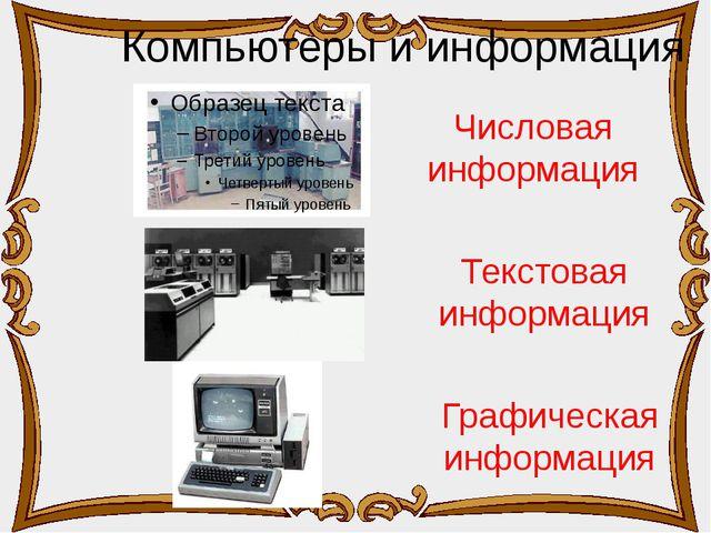 Компьютеры и информация Числовая информация Текстовая информация Графическая...