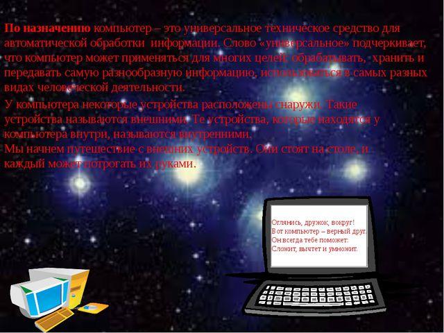 По назначению компьютер – это универсальное техническое средство для автомати...