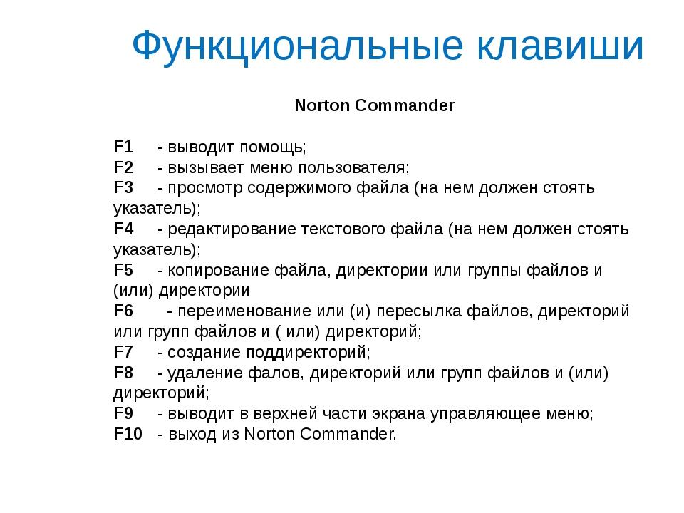 Функциональные клавиши Norton Commander  F1 - выводит помощь; F2 - в...