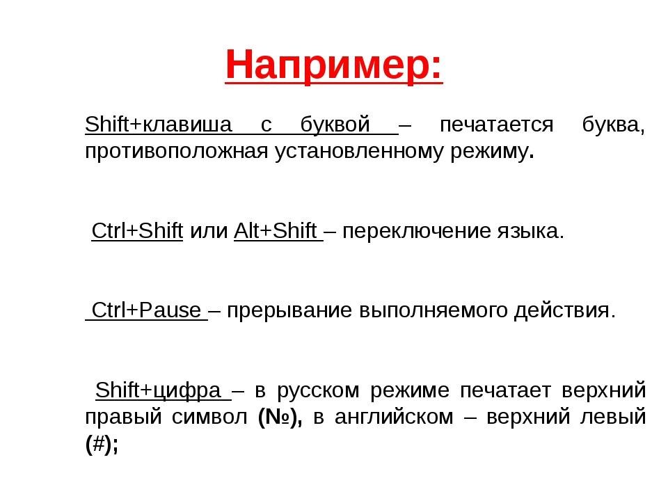 Например: Shift+клавиша с буквой – печатается буква, противоположная установл...