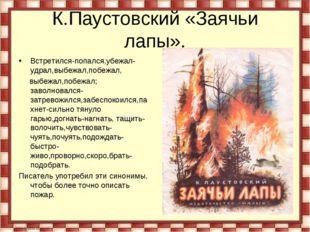 К.Паустовский «Заячьи лапы». Встретился-попался,убежал-удрал,выбежал,побежал,