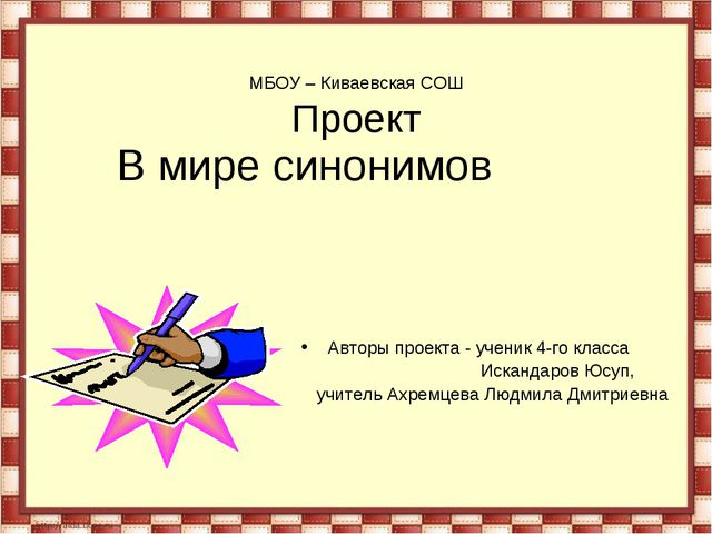 МБОУ – Киваевская СОШ Проект В мире синонимов Авторы проекта - ученик 4-го к...