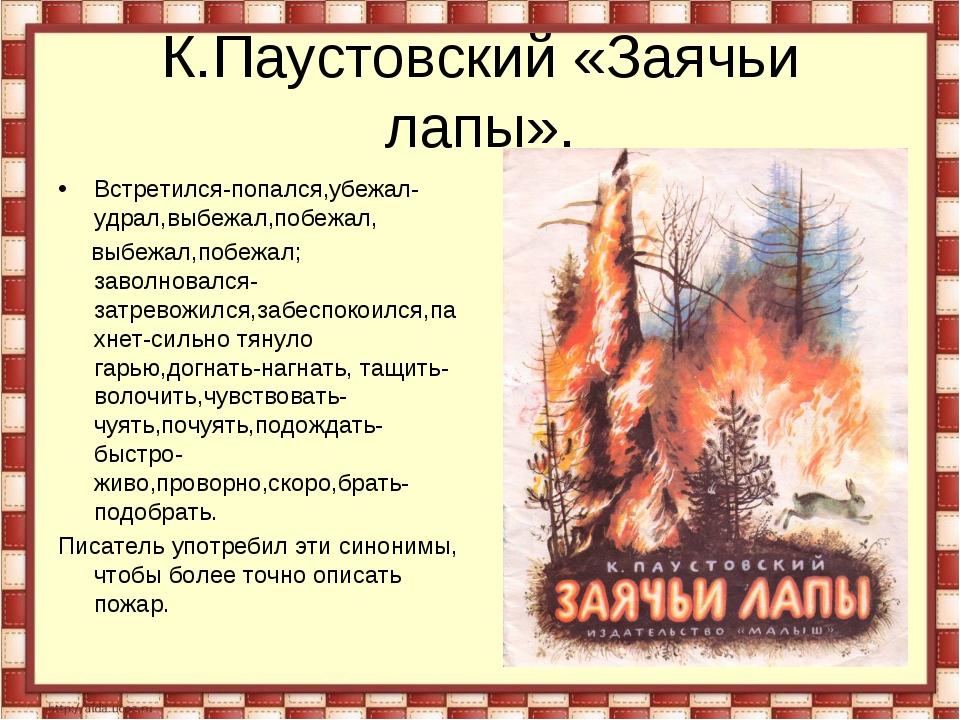 К.Паустовский «Заячьи лапы». Встретился-попался,убежал-удрал,выбежал,побежал,...