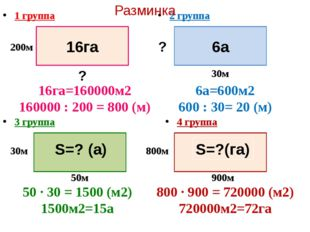 1 группа 2 группа 3 группа Разминка 16га=160000м2 160000 : 200 = 800 (м) 6а=6