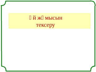 Үй жұмысын тексеру «Поурочные разработки по геометрии: 11 класс». / Сост. В.