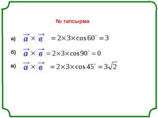 № тапсырма а) б) в) «Поурочные разработки по геометрии: 11 класс». / Сост. В
