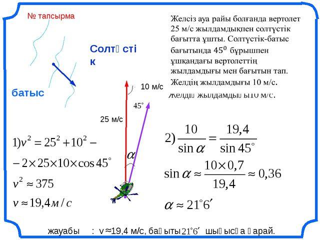 Солтүстік батыс жауабы : v 19,4 м/с, бағыты шығысқа қарай. 25 м/с 10 м/с № та...
