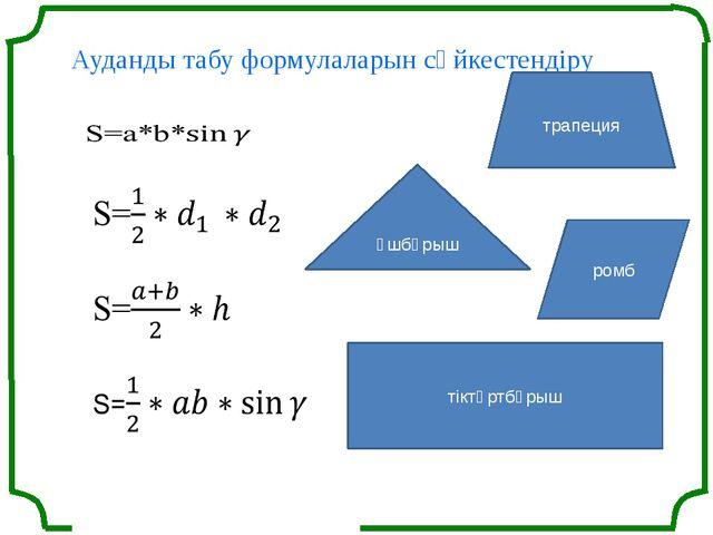 Ауданды табу формулаларын сәйкестендіру   ромб трапеция үшбұрыш тіктөртбұрыш