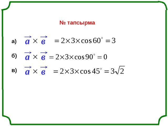 № тапсырма а) б) в) «Поурочные разработки по геометрии: 11 класс». / Сост. В...