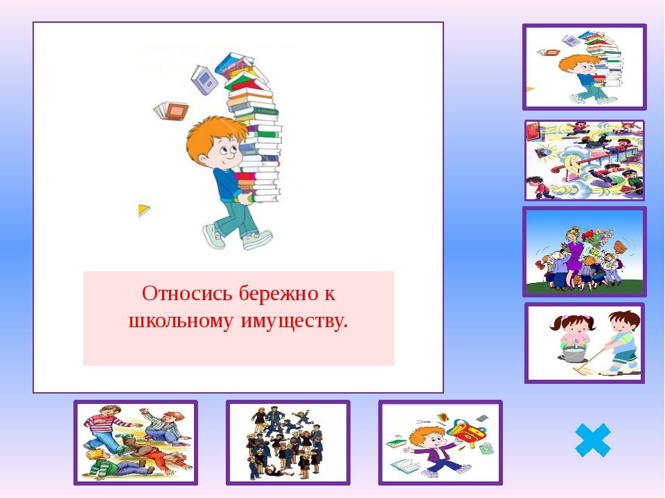 Источники: http://ped-kopilka.ru/vs-ob-yetikete/pravila-povedenija-v-shkole-p...