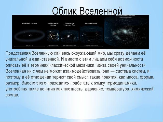 Облик Вселенной Представляя Вселенную как весь окружающий мир, мы сразу делае...