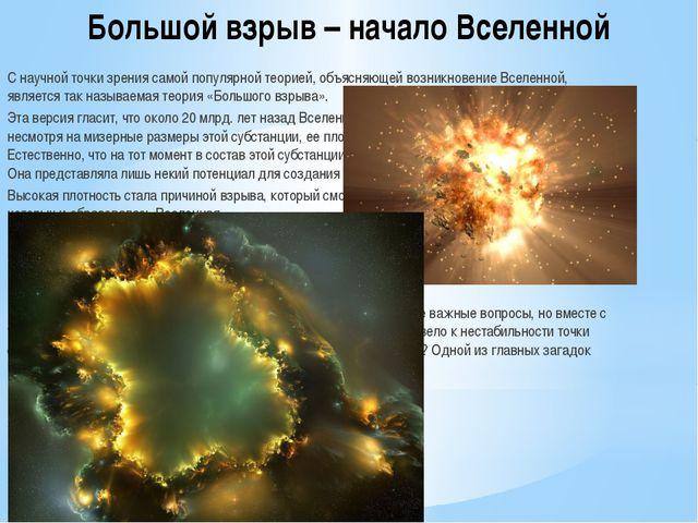 Большой взрыв – начало Вселенной С научной точки зрения самой популярной теор...