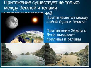 Притяжение существует не только между Землей и телами, находящимися на ней. П
