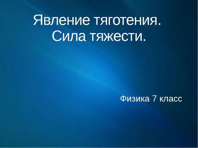 Явление тяготения. Сила тяжести. Физика 7 класс © Корпорация Майкрософт (Micr...
