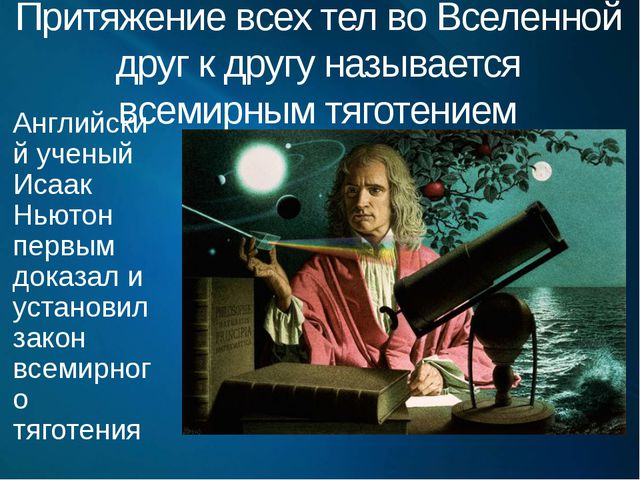 Притяжение всех тел во Вселенной друг к другу называется всемирным тяготением...