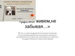 «Да,мы живем,не забывая…» 100 лет со дня рождения Константина Симонова-поэта,