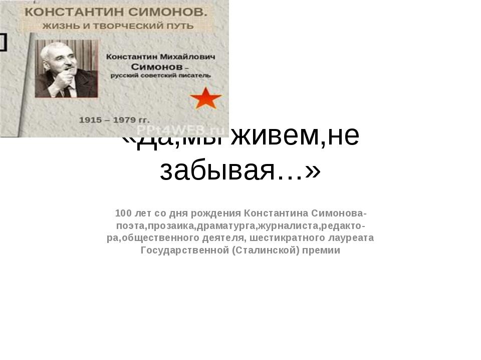 «Да,мы живем,не забывая…» 100 лет со дня рождения Константина Симонова-поэта,...
