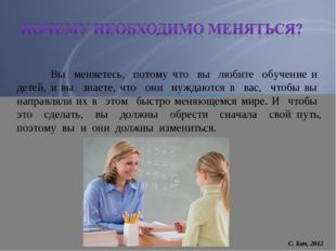 Вы меняетесь, потому что вы любите обучение и детей, и вы знаете, что они ну