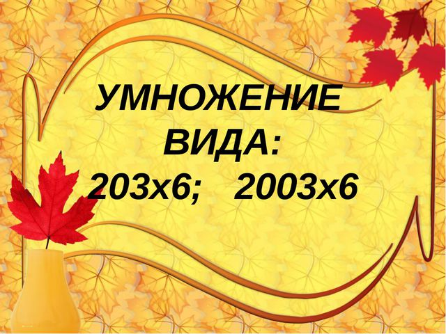 УМНОЖЕНИЕ ВИДА: 203х6; 2003х6